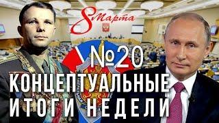 """Путин, ФСБ, 8 марта как праздник, """"закон о фейках"""", Юрий Гагарин"""