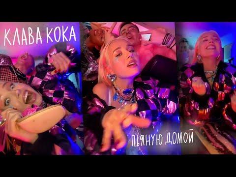 Клава Кока - Пьяную домой (snippet)