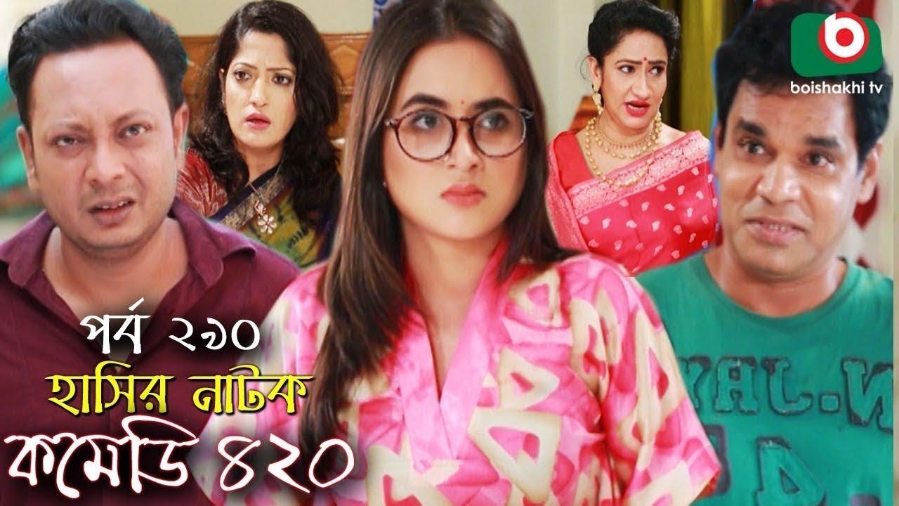 হাসির নতুন নাটক - কমেডি ৪২০ Bangla New Natok Comedy 420 EP 290 | AKM Hasan & Ahona - Serial Dram