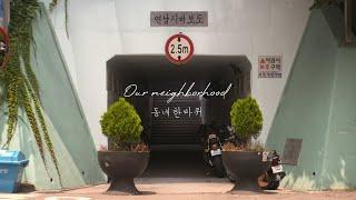 [OUR NEIGHBORHOOD] 동네한바퀴 서울 연남동 편