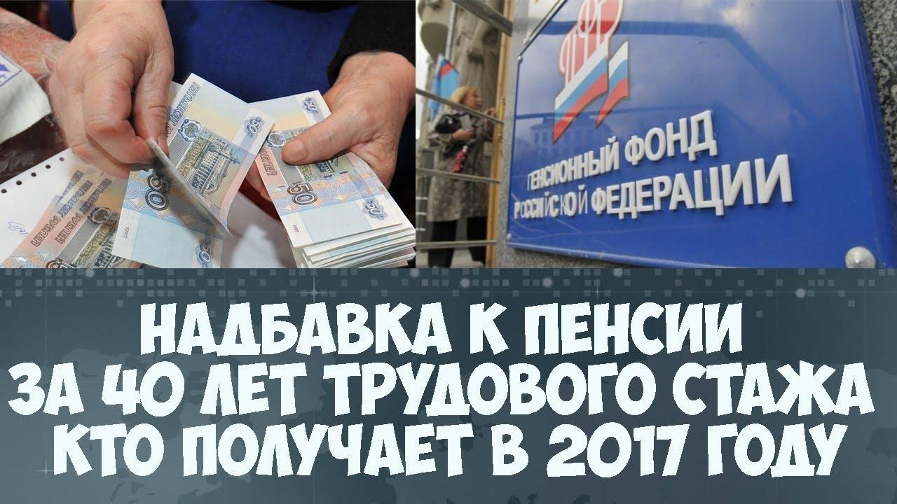 все, Надбавки к пенсии в московской области в 2017 подумалось