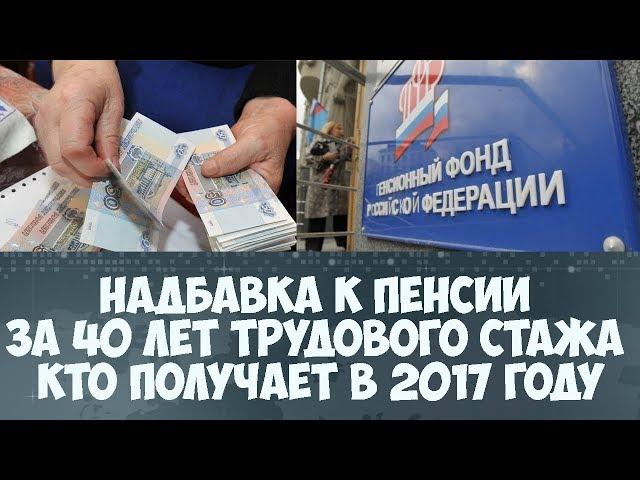 Кто получит доплаты к пенсиям в 2017году Хилвар, сказал
