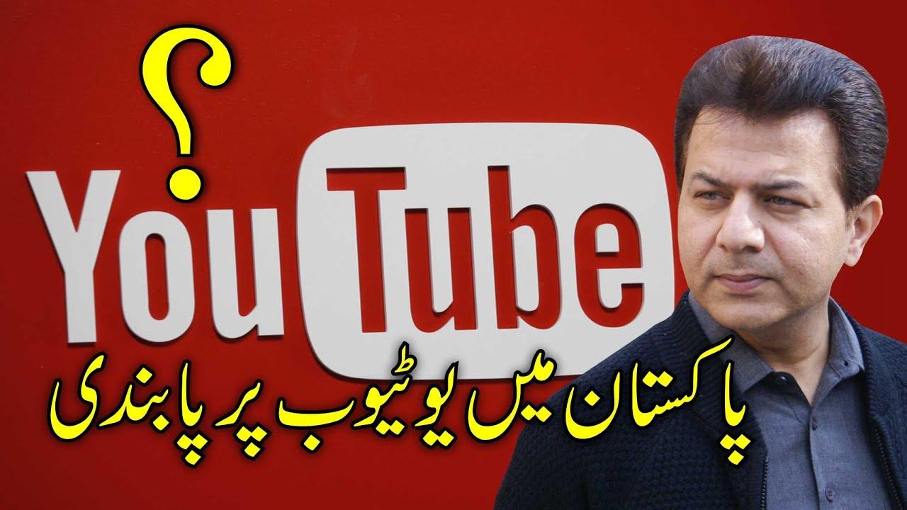YouTube will be banned in Pakistan ? | Abdullah Hamid Gul