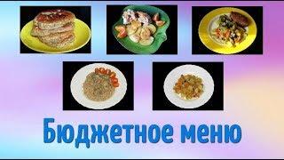 Бюджетные рецепты на каждый день не дороже 200 рублей