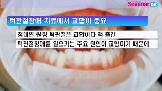 치과전문지 세미나비즈 온라인 뉴스(20200920_02…