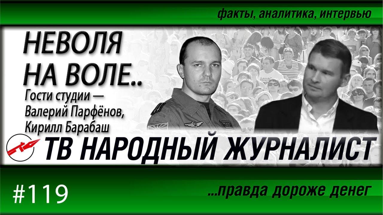 НЕВОЛЯ НА ВОЛЕ   ПАРФЁНОВ, БАРАБАШ   ИГПР «ЗОВ»