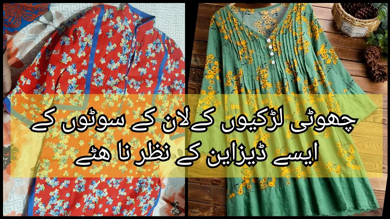 New Very Attractive Home Made Little Girls Cotton & Lawn Dress Designing Idea's For Ramzan