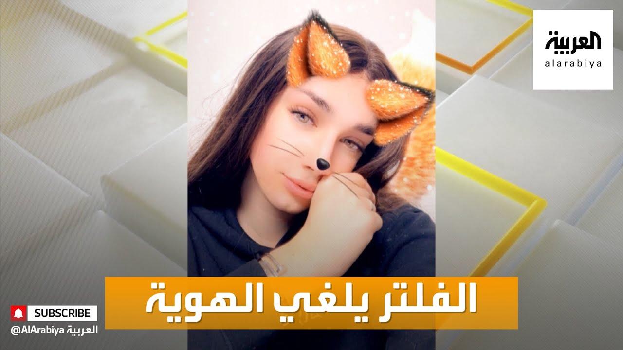 صباح العربية | فلتر الصور.. وهم ومخاطر نفسية  - نشر قبل 3 ساعة
