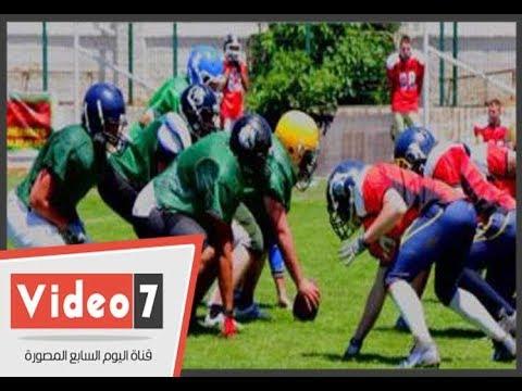 انطلاق دورى كرة القدم الأمريكية بمصر بمشاركة نسائية  - 18:22-2018 / 2 / 16