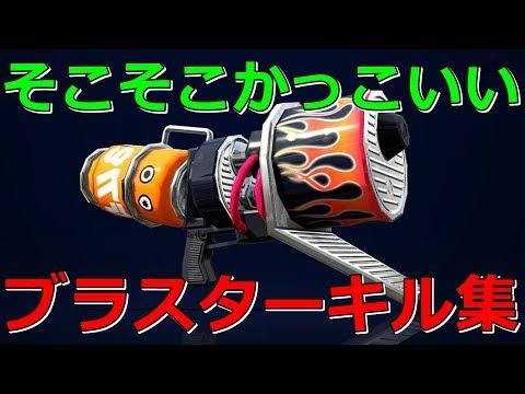 【Splatoon2】直撃爽快?ホットブラスターキル集[kill collection]