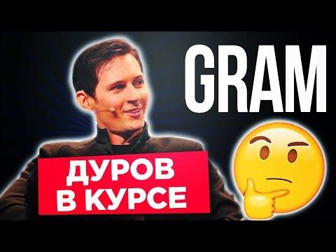 Blackmoon обещают продавать криптовалюту Дурова. Где купить Gram?