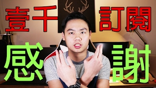 慶祝1000人訂閱!介紹阿瑄TV起源u0026重大變更!!! I got 1000 subs!