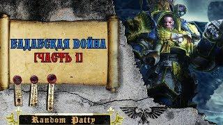 Warhammer 40000 ● Бадабская война [Часть 1]