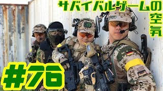 [サバ空#76]ドラクエ式移動術! ダディは商人[04/08 TENKOO] thumbnail