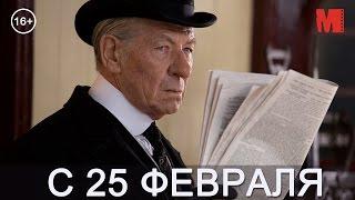 Дублированный трейлер фильма «Мистер Холмс»