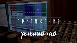ПРИТЯЖЕНИЕ - ЗЕЛЁНЫЙ ЧАЙ (EP 2016) - TEASER