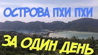 Пхи Пхи ч 1   Все острова за один день  Поломалась лодка в открытом море  Майя Бэй A Funny Montage е