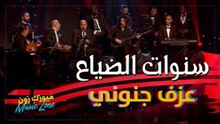 موسيقى تركية عزف جنوني | سنوات الضياع | حفل فهد الكبيسي 2018 | ايتاش دوغان