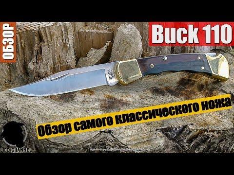 Обзор самого классического ножа Buck 110