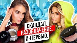 Download РАЗОБЛАЧЕНИЕ КОСМЕТИКИ АЛИНЫ ЧАРОВОЙ | Где правда? Mp3 and Videos