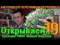 Открываем Карточки Черепашки Ниндзя 19 TMNT Mutant Mayhem Распаковка бустеров mp3