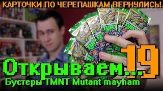"""""""Открываем... Карточки Черепашки Ниндзя!"""" #19 TMNT Mutant Mayhem/ Распаковка бустеров"""