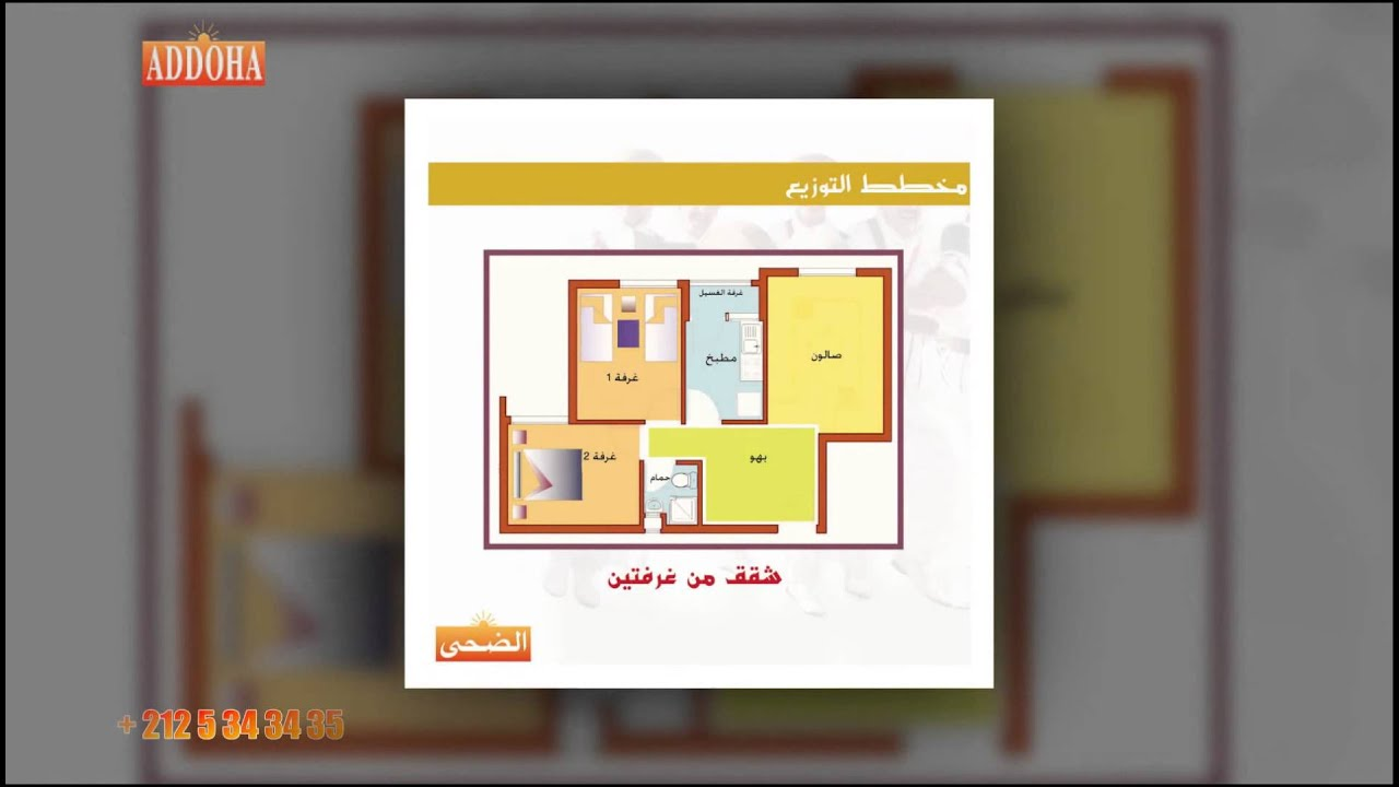 plan appartement addoha