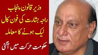 Here is All You Need to Know About MPA Raja Basharat's Leaked Call
