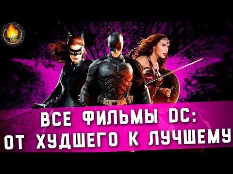 ВСЕ ФИЛЬМЫ DC: ОТ ХУДШЕГО К ЛУЧШЕМУ - Видео онлайн
