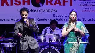 Ab Chahe Maa Roothe Ya Baba| Cover by Atul Parulekar and Sapana Apte |Kishore Kumar| Lata Mangeshkar