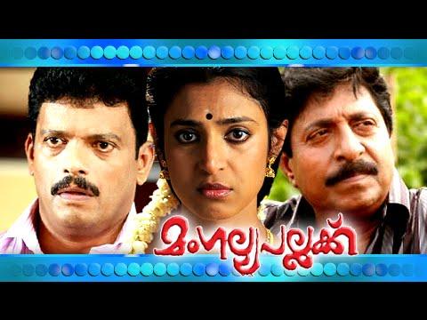 Mangalya Pallakku - Malayalam Full Movie - Sreenivasan,Jagadish,Kasthuri [HD]