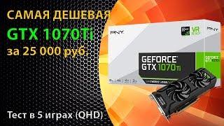 Обзор самой дешёвой GTX 1070Ti и тест в 5 играх в QHD 2K (за 25 000 рублей)