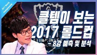 2017 롤드컵 리뷰 -  8강 분석 및 예측