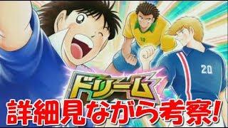 【たたかえドリームチーム】実況#554 ドリフェスは葵!詳細発表を見ながら現時点での考察!【Captaintsubasa Dream Team】