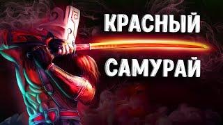 КРАСНЫЙ САМУРАЙ В ДОТА 2 - JUGGERNAUT RED SAMURAI DOTA 2