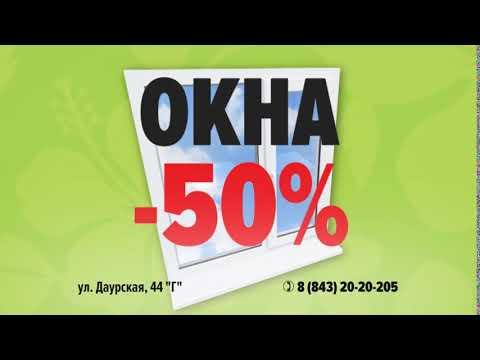 Купить пластиковые окна в Казань – со скидкой 50%