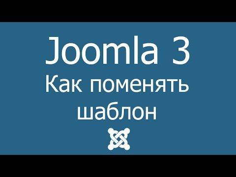 Как поменять шаблон в joomla. Смена шаблона и дизайна в джумла