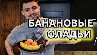 Банановые оладьи: перекус перед и после тренировки