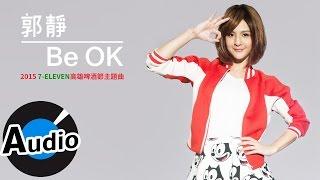 郭靜 Claire Kuo - Be OK (官方歌詞版) - 2015 7-ELEVEN高雄啤酒節活動主題曲