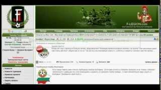 Главные пункты меню сайта - онлайн футбольный менеджер Легион