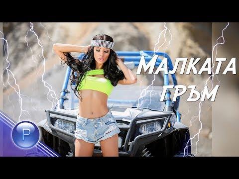 MALKATA - GRAM / Малката - Гръм, 2019