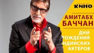 Амитабх Баччан — Индийские актёры