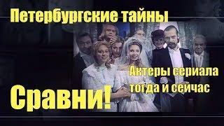 Петербургские тайны актеры сериала тогда и сейчас Сравни!