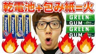 乾電池とガムの包み紙だけで火をおこしてみた!【真似しないでね】 thumbnail
