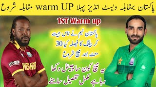 Pakistan vs west indies 1st warm up match time table & Pak Vs Wi  t20 wc match date schedule news