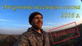 Открытие весеннего сезона (трейлер)