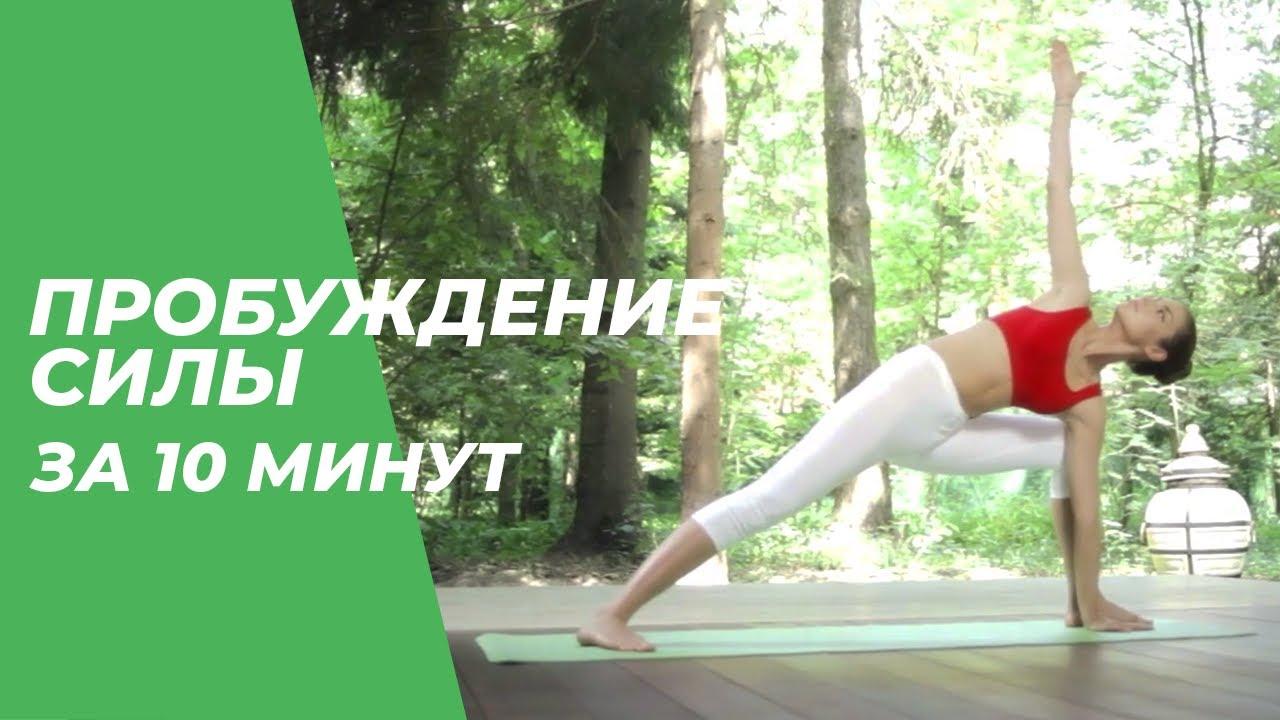 Пробуждение силы за 10 минут – Йога для начинающих.