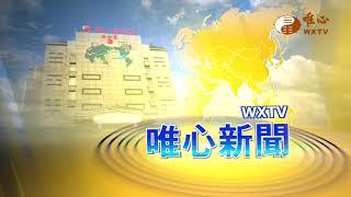 【唯心新聞104】| WXTV唯心電視台