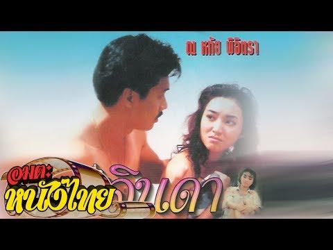 เธอชื่อลินดา   Thai Movie