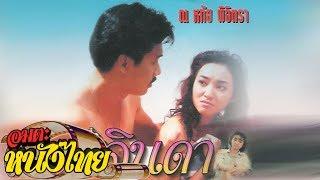 เธอชื่อลินดา | Thai Movie